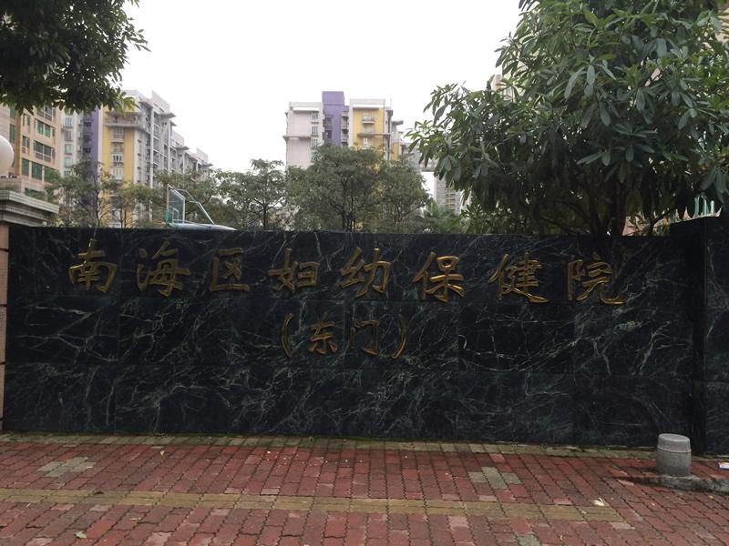 Nanhai Hospital